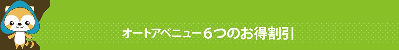 オートアベニュー6つのお得割引