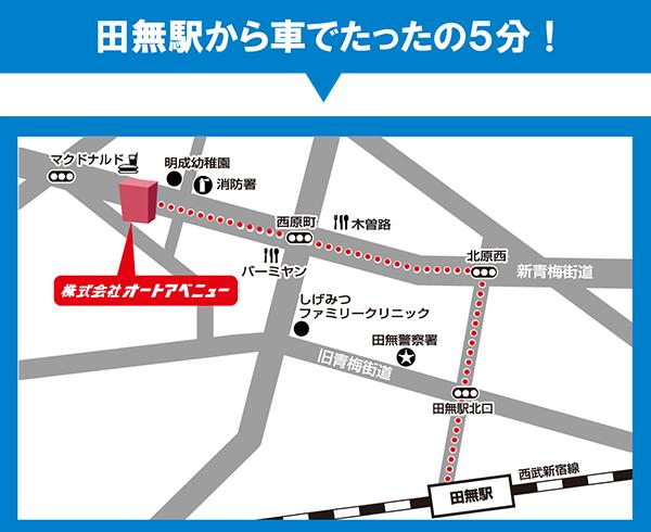 田無駅から車でたったの5分!