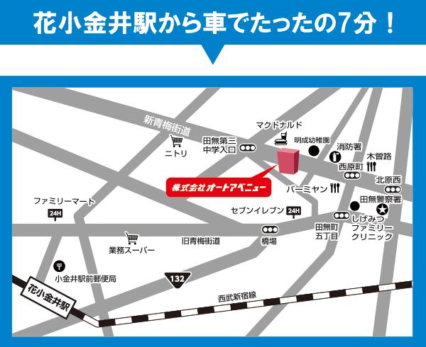 花小金井駅から車でたったの7分